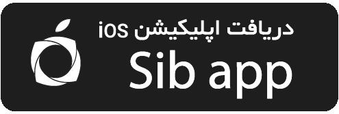 sibapp