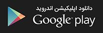 دانلود از طریق GooglePlay